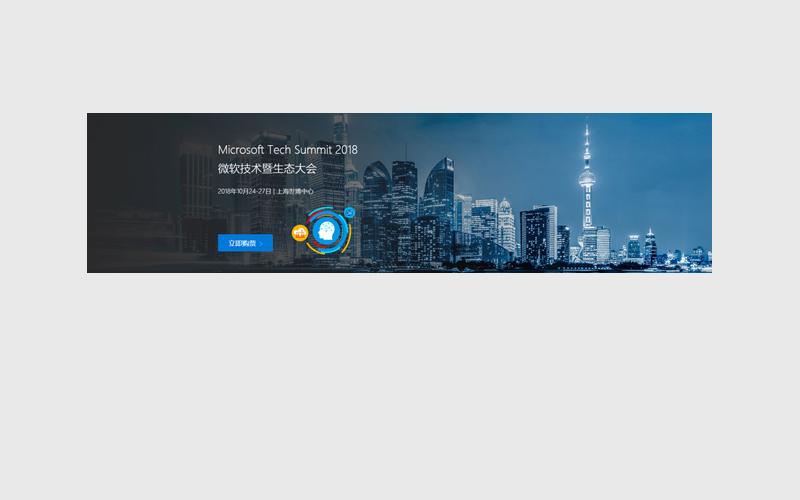 Microsoft Tech Summit Shanghai 2018